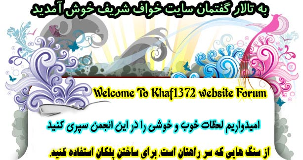 تالار گفتمان بزرگ وبگاه خواف شریف